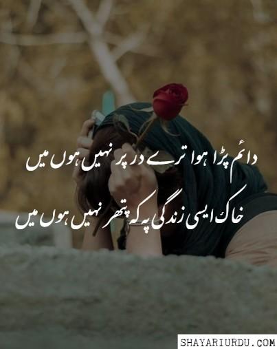 Sad Urdu Poetry - Urdu Sad Poetry - Sad Poetry Pics