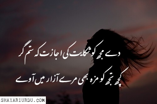 Shak Shayari - Shak poetry - Shak poetry in Urdu - Shak