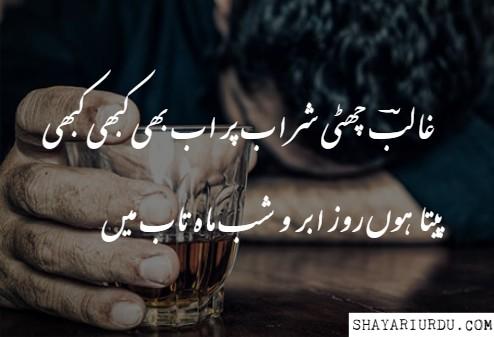 Ghalib' Chutti Sharab Per Ab Bhi Kabhi - Urdu Poetry