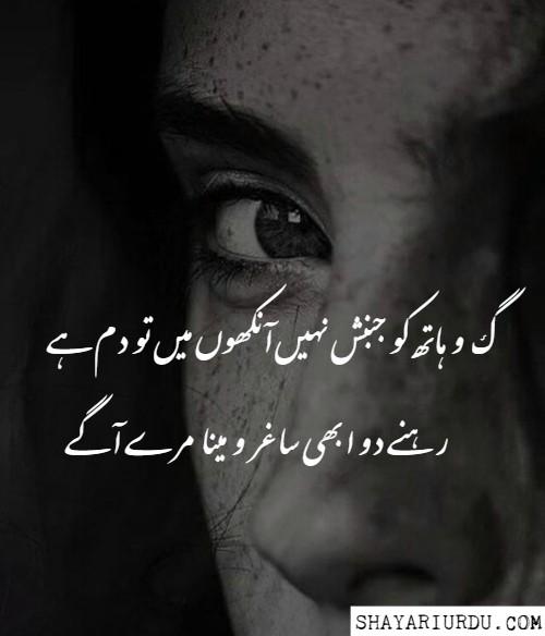 Aankhen Shayari - Shayari on Eyes - Eyes Shayari - Urdu