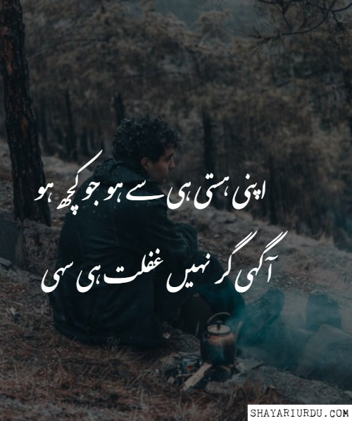 Two Line Shayari - 2 Line Shayari - 2 Line Poetry - 2 Line Urdu Poetry