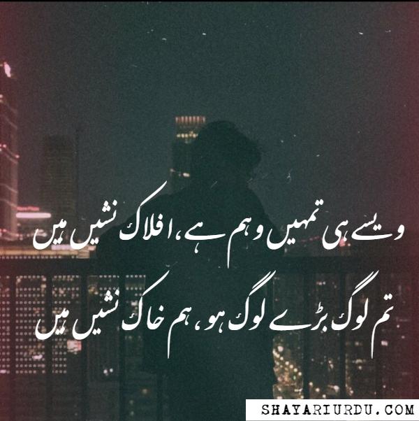 Sad poetry urdu pic