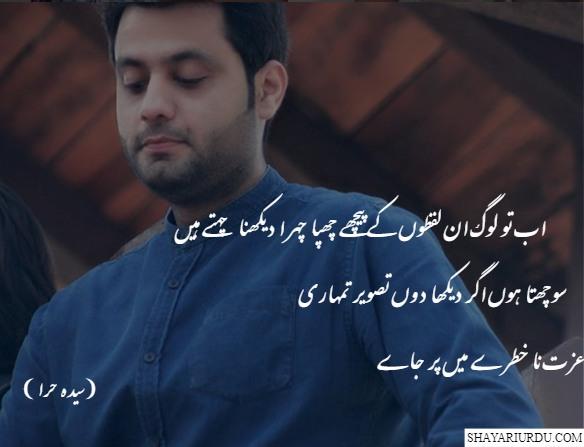 Tasveer Shayari - Tasveer Poetry - Tasveer Shayari in Urdu