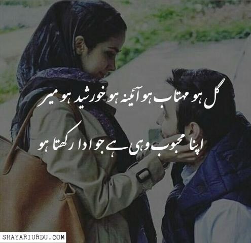 Ada Poetry - Ada Poetry in Urdu - Ada Shayari