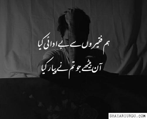 Faqeer Poetry Faqeeri Poetry Faqeer Poetry In Urdu
