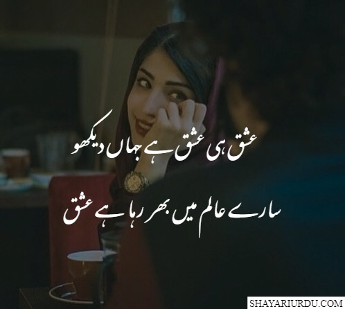 Love Poetry for Him in Urdu - Romantic Poetry for Him in Urdu