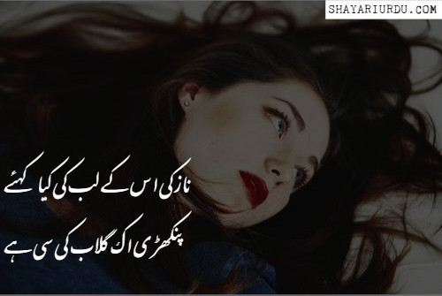 Lips Shayari - Lips Poetry in Urdu - Hont Poetry - Hont Shayari in Urdu