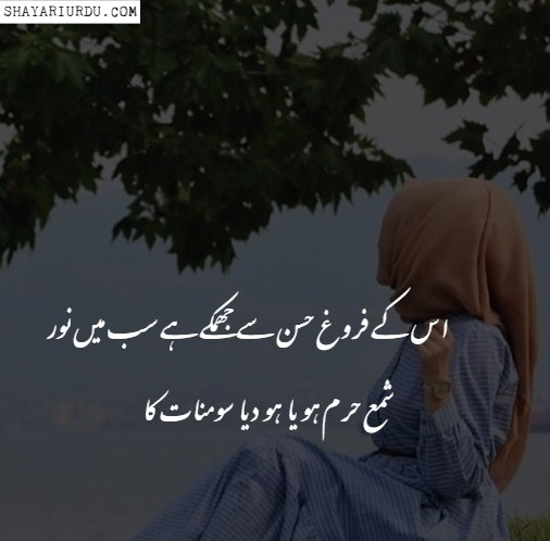 Khoobsurat Shayari Khubsurat Shayari Khoobsurat Poetry