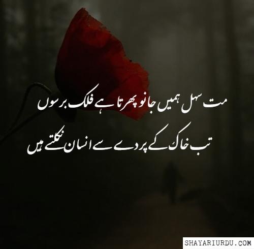 Parda Shayari - Parda Poetry - Naqaab Shayari - Parda Poetry