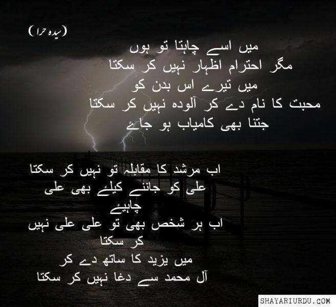 Heart Touching Shayari - Heart Touching Poetry in Urdu