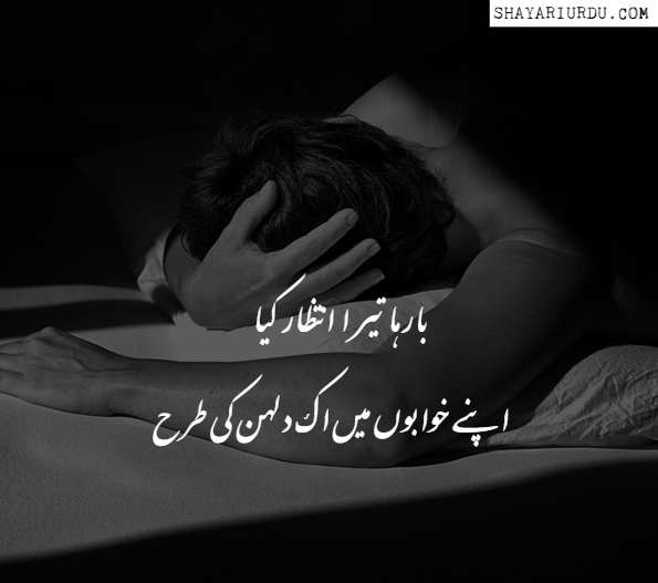 intezar poetry intezaar shayari intezar shayari urdu