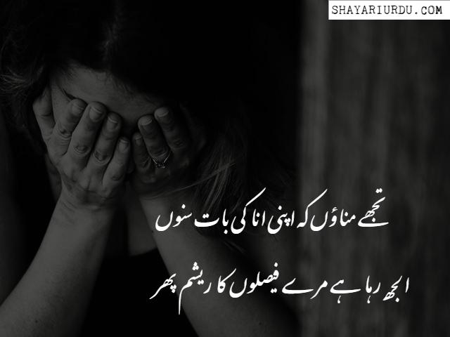 Attitude Shayari Shayari Attitude Attitude Shayari Urdu