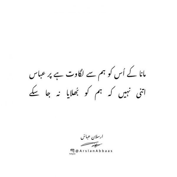 arslan abbas poetry